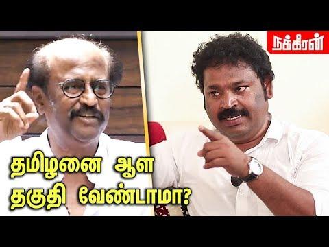 ரஜினி நாடகம் போடுகிறார்... Director Gowthaman Interview | Rajinikanth Politics | NT84