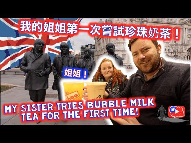 我的姐姐第一次嘗試珍珠奶茶!Sister Tries BUBBLE Milk Tea for The FIRST TIME!
