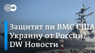 НАТО в Черном море: Украина ждет помощи, в России говорят о демонстрации силы. DW Новости (10.07.19)