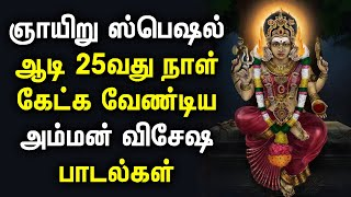 SUNDAY SPL AADI AMMAN SONG FOR FAMILY PROSPERITY | Amman Padalgal | Best Amman Devotional Songs