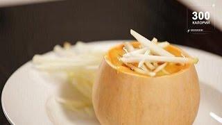 """""""300 калорий"""": суп-пюре из тыквы с имбирем. Готовит Уриэль Штерн"""