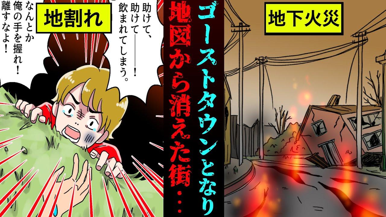 【実話】燃え続ける地下火災…ゴーストタウンと化してしまった「セントラリア」とは【漫画】