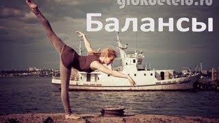 Развитие равновесия. Балансы. Balance