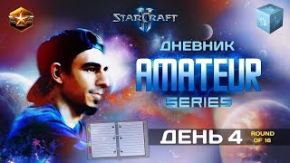 Дневник грандмастера StarCraft II, Финал - Alex007 на Amateur Series
