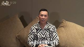 9.29【追龍】甄子丹跛豪上身 潮州話連發