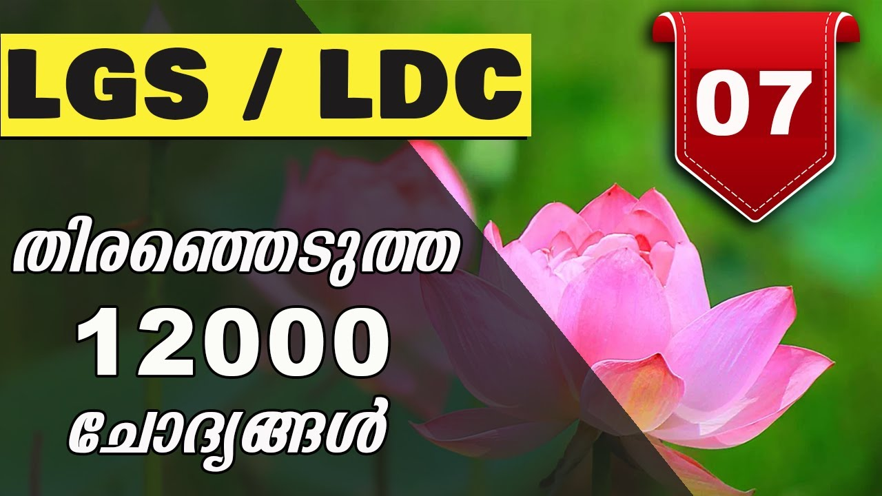 LDC 2020 | Kerala PSC Exam | 12000 Previous Questions and Answers | LGS 2020 | Part 07