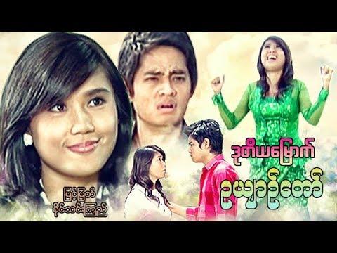 Myanmar Movie-Second Garden- Myint Myat, Khing Thinn Kyi