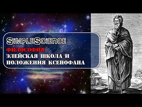 Философия. Элейская школа и положения Ксенофана.
