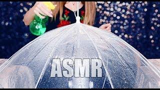 АСМР Триггеры с ЗОНТИКОМ | Мнооого мурашек | ASMR Umbrella TRIGGERS