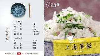 上海菜飯 火腿青江菜簡單超下飯 電鍋料理