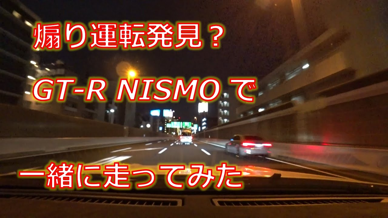 煽り運転発見!!GT-R NISMOで一緒に走ってみた!(過去動画)