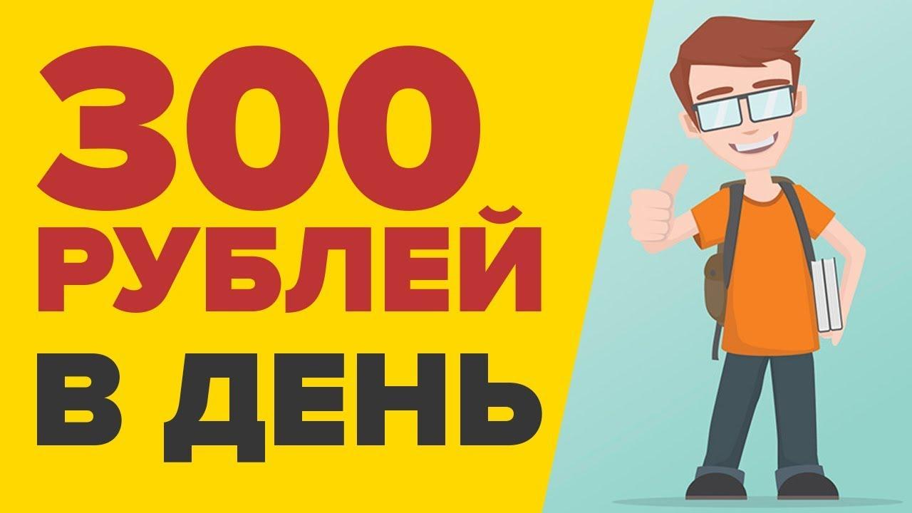 Как заработать школьнику 300 руб в день в интернете ставки транспортного налога 2009 ульяновская