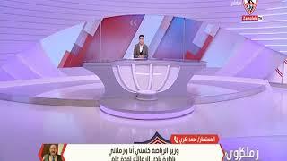 هاتفياً - المستشار/ أحمد بكري: الزمالك كيان كبير ولا يتوقف على أشخاص ولن نسمح بانهيار فريق الزمالك