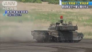 陸自富士演習をネット中継 今年は規模縮小し無観客(20/05/23)