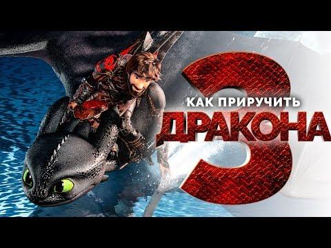 Как приручить дракона 3 2019 [Обзор] / [Трейлер 2 на русском]