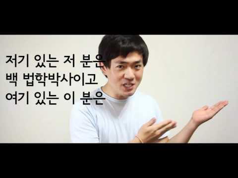 Korean Tongue Twister #5 - TalkToMeInKorean - YouTube