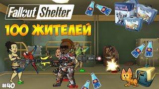 ВСЕ КОМНАТЫ И ВРАГИ, КЕЙСЫ И ПИТОМЦЫ. 100 ЖИТЕЛЕЙ - Fallout Shelter #40