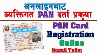 How to Apply Online Personal PAN Card Registration in Nepal अनलाईनबाट ब्यक्तिगत PAN दर्ता कसरी गर्ने