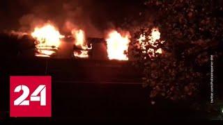 В Берлине загорелся поезд, есть пострадавшие - Россия 24
