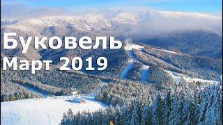 Буковель 2019 Bukovel 2019, низкий сезон, отель Beskid Suits, отзывы