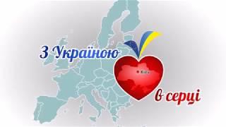 Перший урок у 2017-2016 н.р. Тема:  З Україною в серці.