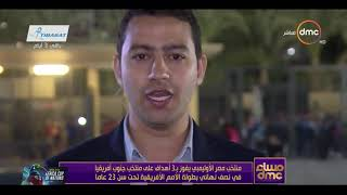 مساء dmc - تعرف على أجواء الشارع بعد فوز منتخب مصر على منتخب جنوب أفريقيا