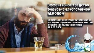 Капли от алкоголизма Alkonon! Эффективное средство от алкоголизма!