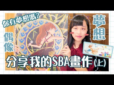 DSE VA SBA作品分享 追夢 夢想 繪本 偶像 塑膠彩 水彩 adakuma艾達熊