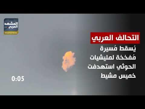 التحالف يدمر مُسيرة حوثية.. نشرة الثلاثاء (فيديوجراف)