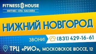 Фитнес Хаус в ТРК РИО Нижний Новгород