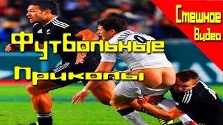Приколы Смешное видео про футбол #3