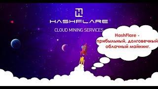 HashFlare - прибыльный, долговечный облачный майнинг.