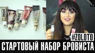 Стартовый набор мастера бровиста для коррекции и оформления бровей. Советы от Татьяна Золоташко