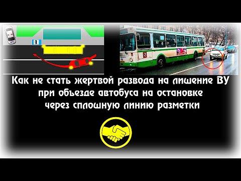 Развод на лишение ВУ 🃏 Объезд автобуса на остановке 🅰