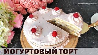 Өте дәмді Йогутты торт. Йогуртовый торт