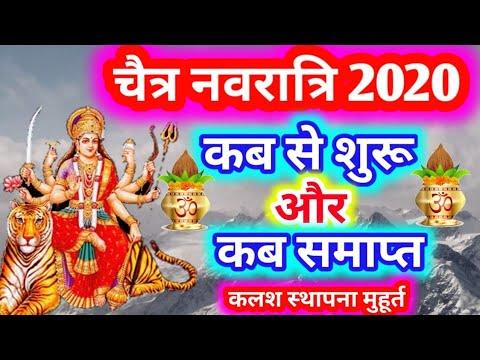 Video - चैत्र नवरात्रि 2020 कब से होगी शुरू और कब होगी समाप्त कलश स्थापना मुहूर्त!#नवरात्रि #नववर्ष #दुर्गा*🚩🎪🚩🎪🚩🎪🚩🎪  https://youtu.be/ofAUAmLo__8
