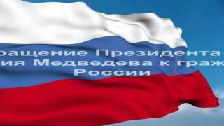 видео Путин (1 декабря 2016 года ): Послание Президента Федеральному Собранию