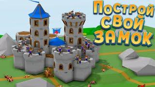 ПОСТРОЙ СВОЙ ЗАМОК Castle Constructor