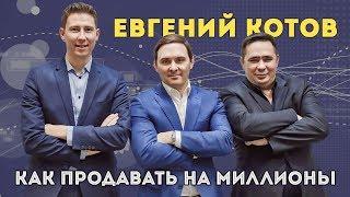 Евгений Котов. Как продавать на миллионы.