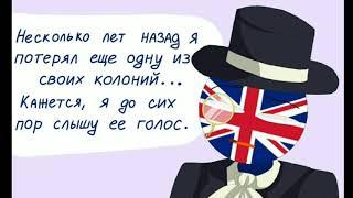 Озвучка комиксов Countryhumans на русском ДЛЯ МЕНЯ ТЫ УМЕР