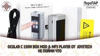 Ocular C 150W Box Mod & MP3 Player от  Joyetech | ПереПар | Обзор