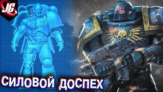Силовая броня: Виды, Строение, Оснащение   Warhammer 40000