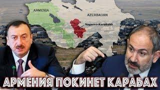 Армения выведет войска из Карабаха