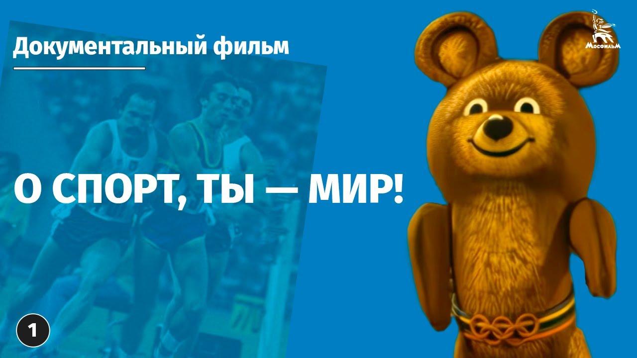 О спорт, ты — мир! 1 серия (док., реж. Юрий Озеров, 1981)