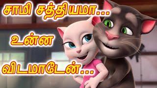 Sami Sathyama Unna Vidamatan | Gana Sudhakar | Animated Folk Song | Kalavum Katru Mara