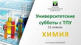 Университетские субботы с ТПУ  ХИМИЯ, 11 класс