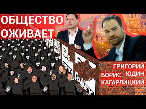 """Б.Кагарлицкий, Г.Юдин """"Общество оживает."""""""