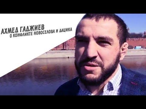 Ахмед Гаджиев о предстоящем бое Дацика и Новоселова и их конфликте