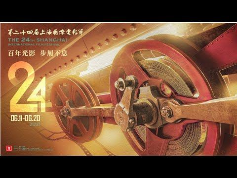 Curtain due to raise on 24th Shanghai Int'l Film Festival