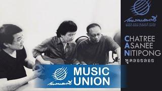 อัสนี โชติกุล - พูดลอยลอย [Official Audio]
